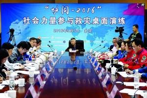 社会力量参与救灾桌面演练在京举办